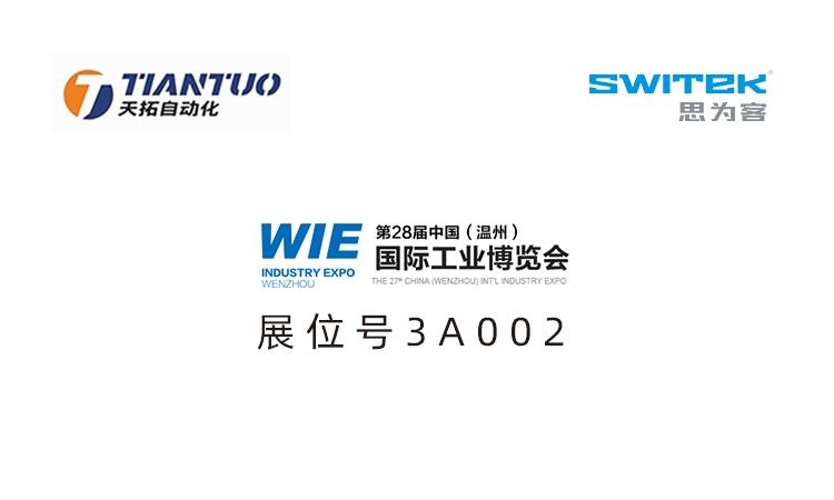 WIE 第28届中国(温州)国际工业博览会今天开幕,思为客机械手与您相约3A002